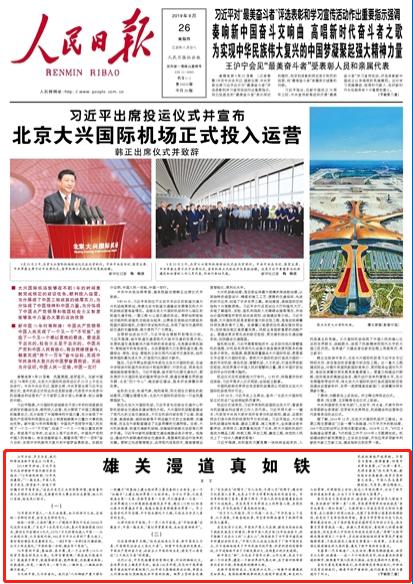 浙江甬台温高速隧道事故已致5死 8人伤势较重