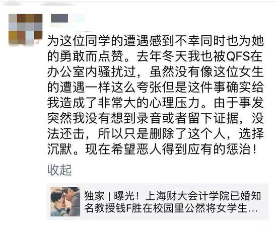 一女生声称曾被钱逢胜骚扰。 受访者供图。