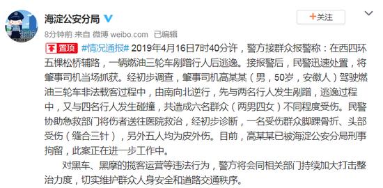 北京一燃油三輪車剮蹭行人后逃逸 5人輕傷1人骨折