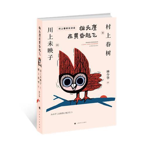 《猫头鹰在黄昏起飞》书封。上海译文出版社供图