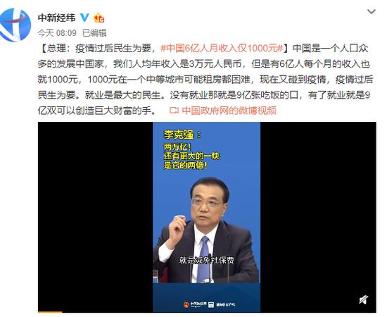 李克强:中国6亿人月收入仅1000元 疫情过后民生为要