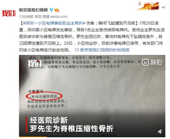 深圳一小区电梯事故致业主骨折:瞬间飞起撞到天花板