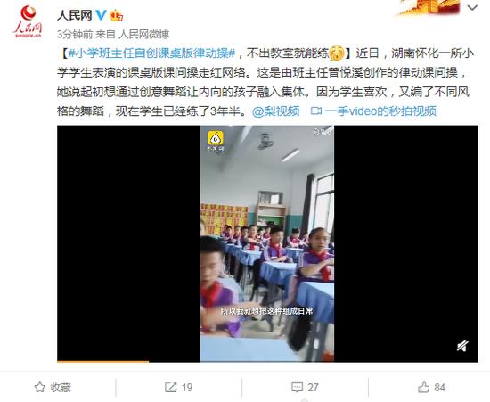 湖南一小学班主任自创课桌版律动操 不出教室就能练