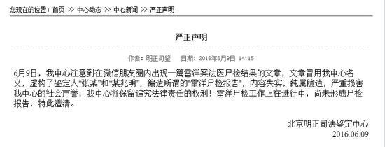 北京司法鉴定中心辟谣:雷洋尸检报告还没出来