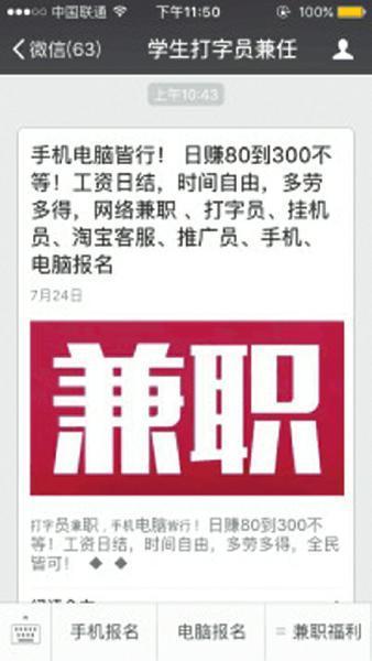 成都打字兼职_初三学生网上找兼职 没开工就被骗了887元(图) 电子商务 兼职 ...