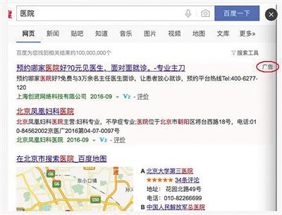 互联网广告新规实施 百度、搜狗被立案