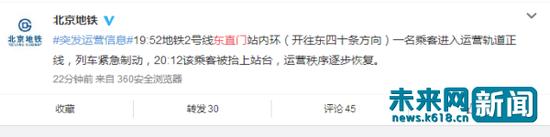 北京地铁公布消息称20点12该旅客被台上站台。(图片来自微博截图)