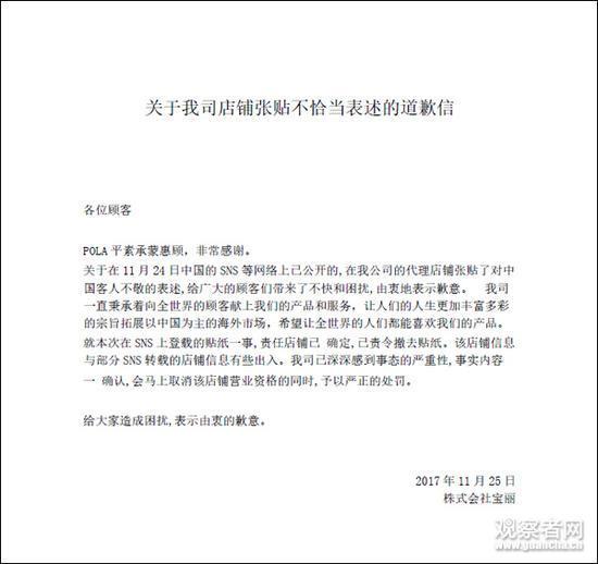 POLA官网首页现已刊登道歉信