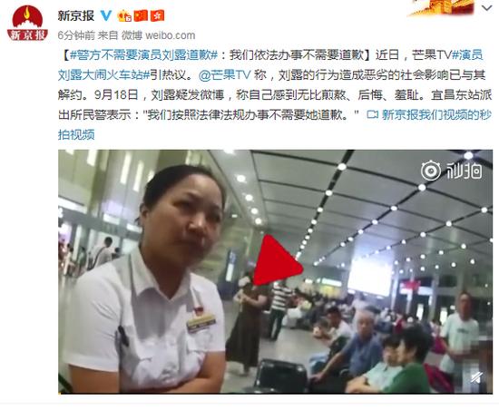派出所民警称不需要演员刘露道歉:我们依法办事