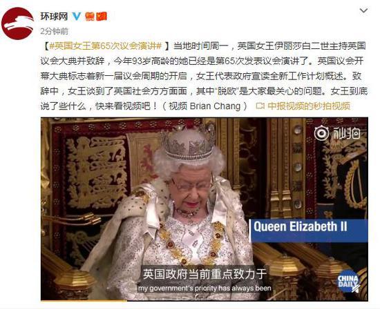 """英国女王第65次议会演讲 关于""""脱欧""""到底说了啥_意大利新闻_意大利中文网"""