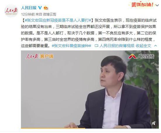 张文宏回应新冠疫苗是不是人人要打(图)