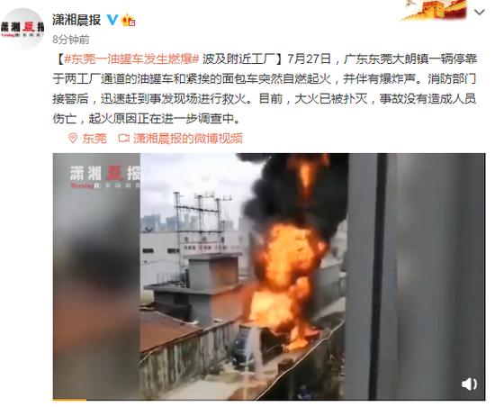 广东东莞一油罐车发生燃爆 现场黑烟滚滚