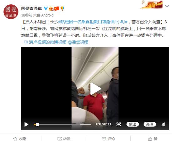 长沙航班一名乘客拒戴口罩延误1小时 警方已介入调查