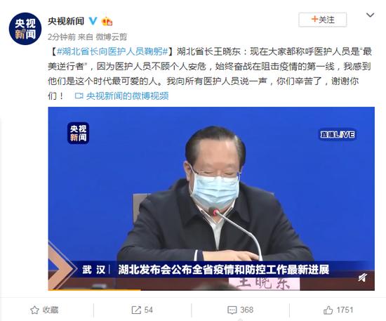 中国医师协会向李文亮医生表示沉痛哀悼