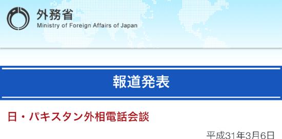 日本外务省官网声明截图