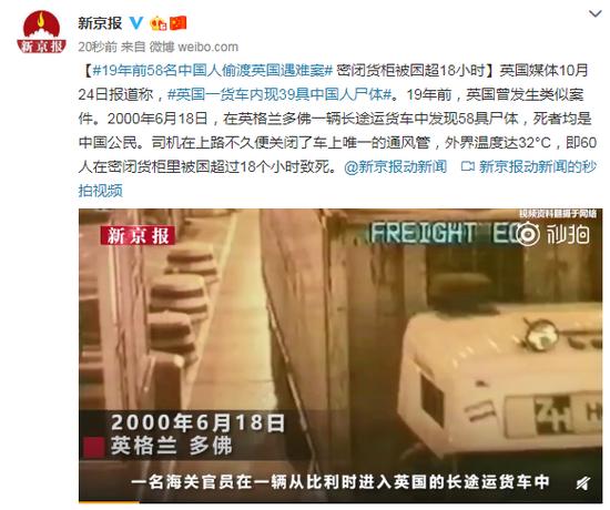 19年前58名中國人偷渡英國遇難案:被困貨柜18小時