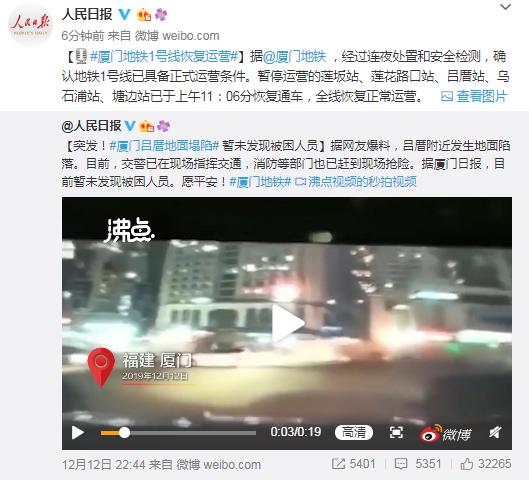 杭州一公交撞上行道树致2人受伤交警已介入调查