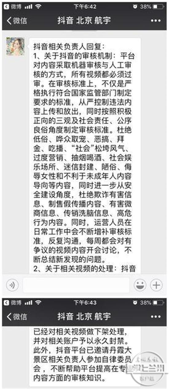 抖音回应踩丹霞地貌视频:已下架 永久封禁账号
