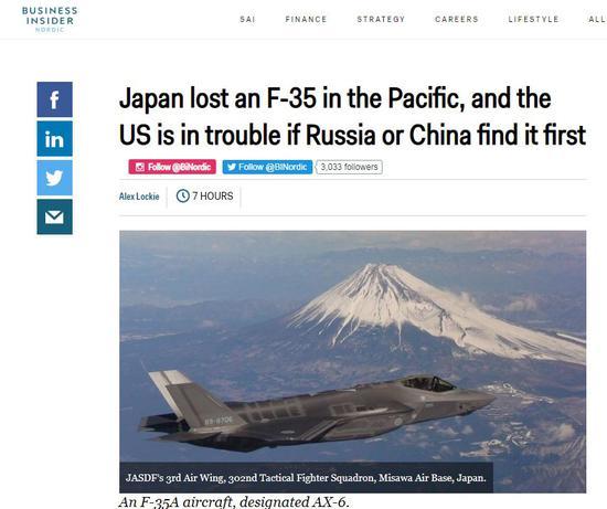 商业内幕:日本在太平洋丢失一架F-35,如果俄罗斯或中国首先找到,美国就有麻烦了。