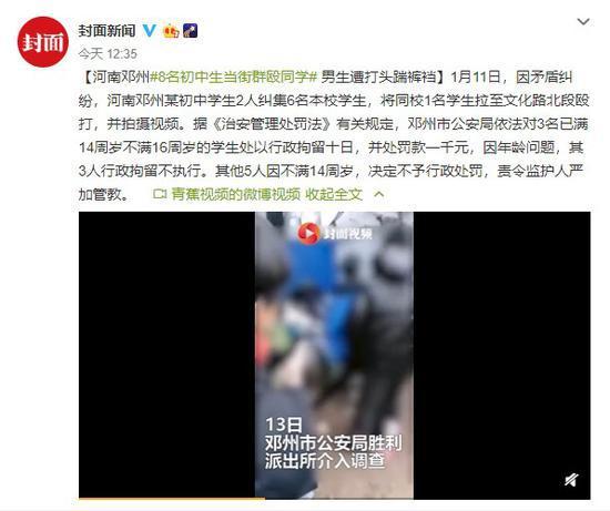 河南邓州8初中生当街群殴同学 男生遭打头踹裤裆