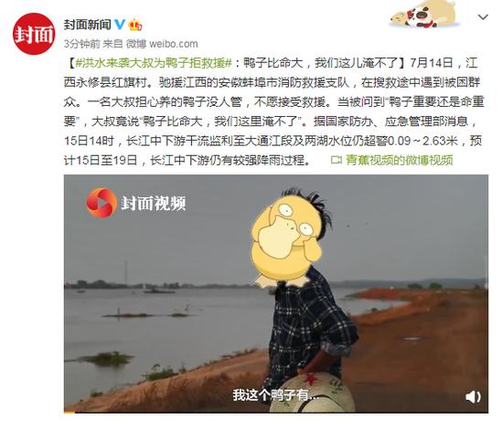 洪水来袭 大叔为鸭子拒绝接受救援:鸭子比命大
