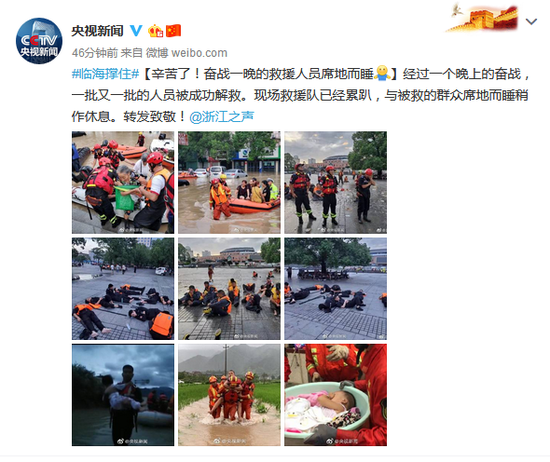 浙江临海现场救援队累趴 与被救群众席地而睡(图)