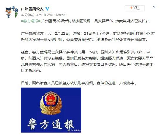 北京天坛学生遇害?最新回复来了!
