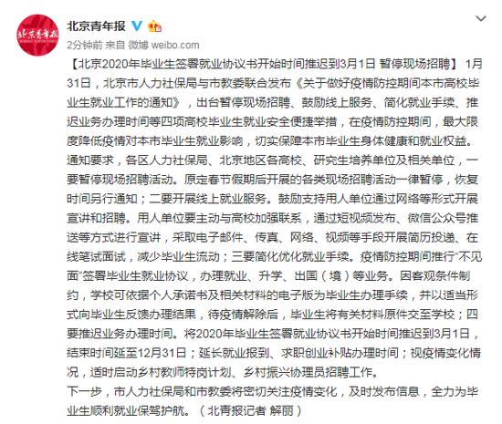 北京就业协议时间:做好疫情防控 求职创业补贴办理