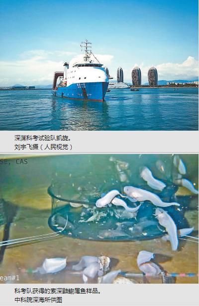 世界级突破 这支科考队创下中国海洋科考多个首次