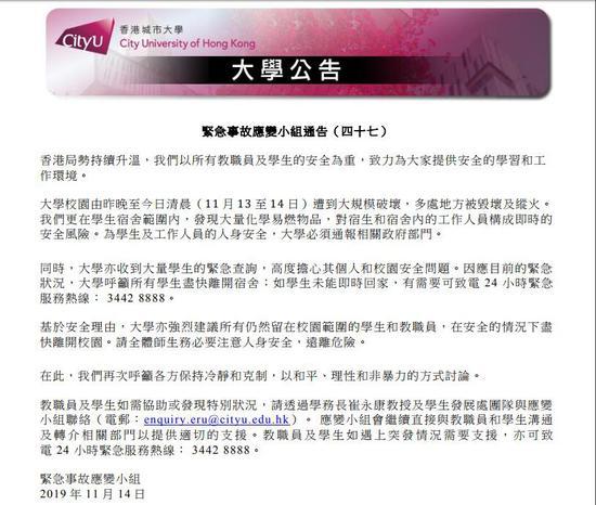 香港城大呼吁师生为安全计尽快离开。(图截自城大官网)