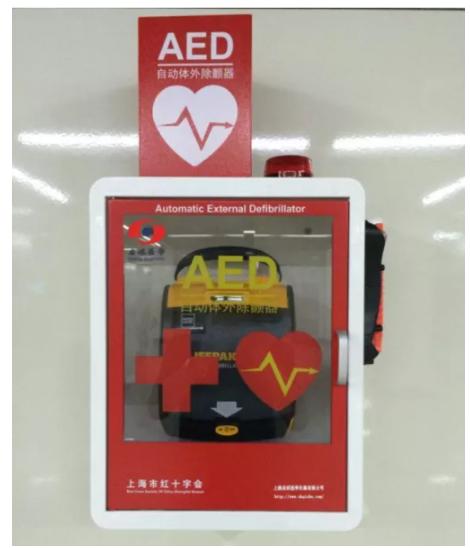 上海地铁站配备的AED