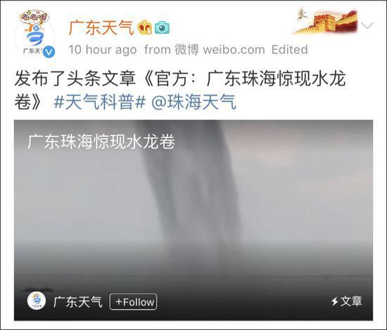"""6月12日白天,广东出现大范围强对流天气""""水龙卷"""""""