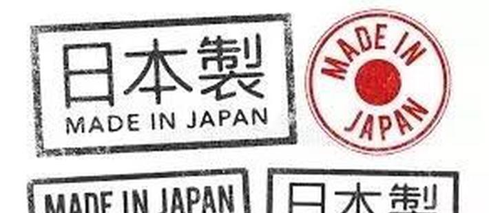 日本制造真的走下神坛了吗?