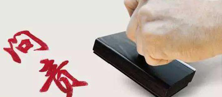 无视中央和省里要求的书记县长被免职