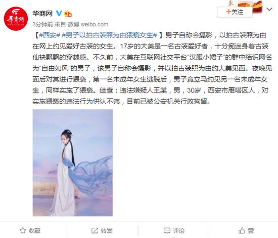 西安男子以拍古装照为由猥亵女生 已被行拘
