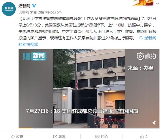 中方接管美驻成都总领馆 工作人员穿防护服进馆消毒