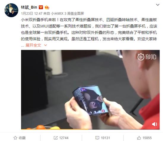 图片来源于小米总裁林斌微博