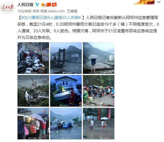 四川汶川暴雨已致8人遇難23人失聯