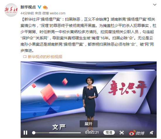 """新华社评""""操场埋尸案"""":扫黑除恶 正义不会缺席"""