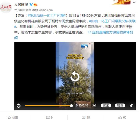 湖北仙桃一化工厂闪爆致5伤4失联