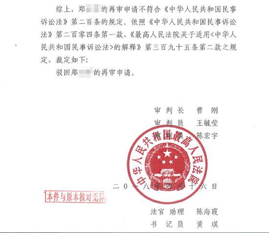 2018年4月,最高人民法院做出裁定,上诉郑先生的再审申请。