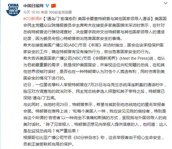 韩国退出韩日《军事情报保护协定》 美国为何急眼
