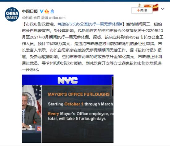 市政府财政告急,纽约市长办公室执行一周无薪休假
