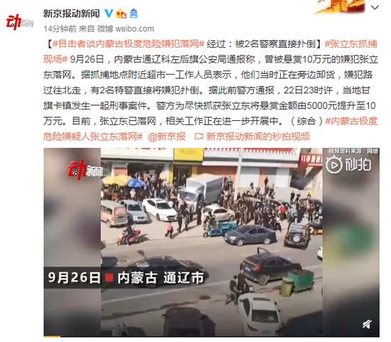 目击者谈内蒙古极度危险嫌犯落网:被2名警察直接扑倒