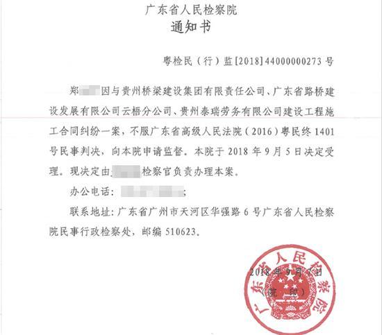 2018年9月,广东省人民检察院法院了郑先生的监督申请。