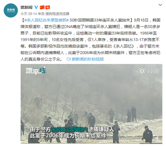 杀人回忆凶手原型被抓 韩国华城连环凶杀案事件始末梳理