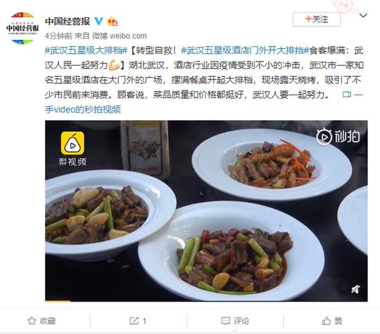 转型自救!武汉五星级酒店门外开大排挡食客爆满