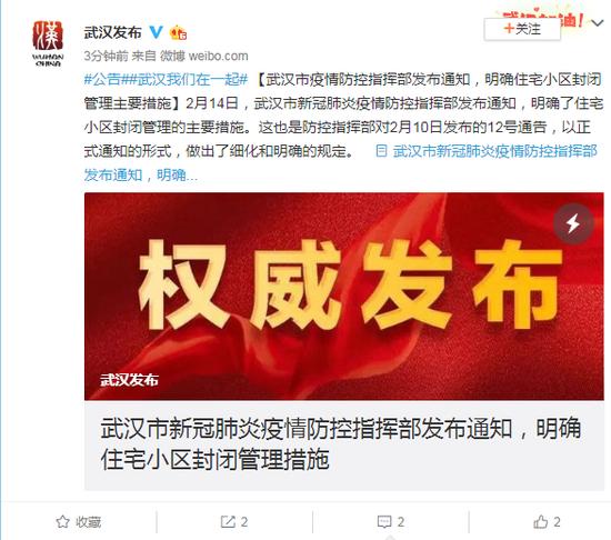 中国乒协从海内置办60万个心罩捐武汉等一线疫区