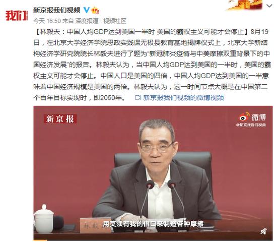 <b>林毅夫 中国人均GDP到美一半 美霸权主义才可能遏</b>