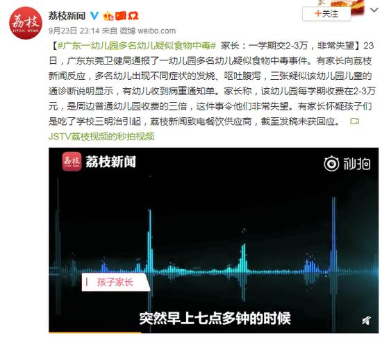 """黑龙江今年""""首虎""""曾自曝招商引资被拉去景点"""